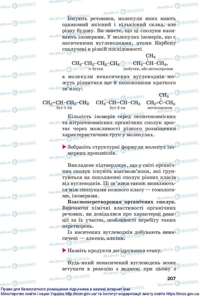 Підручники Хімія 10 клас сторінка 207