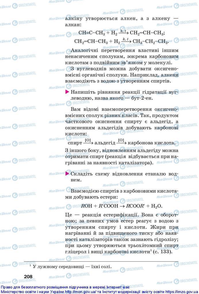 Підручники Хімія 10 клас сторінка 208