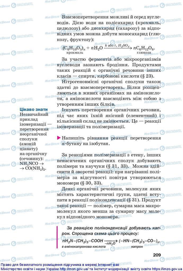 Підручники Хімія 10 клас сторінка 209