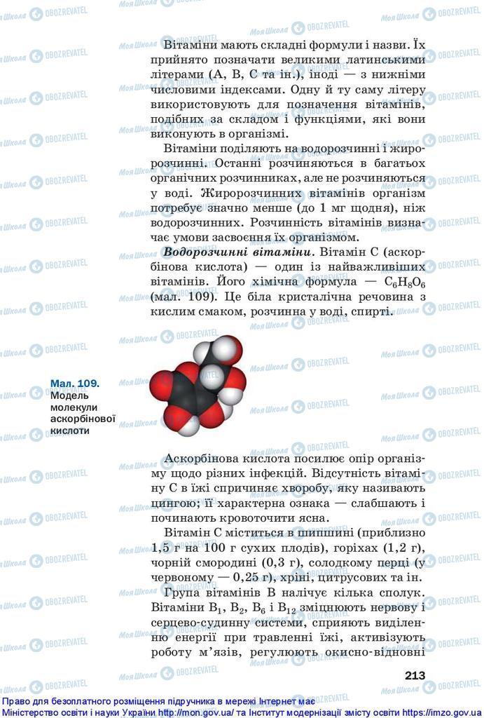 Підручники Хімія 10 клас сторінка 213