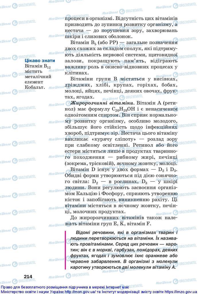 Підручники Хімія 10 клас сторінка 214