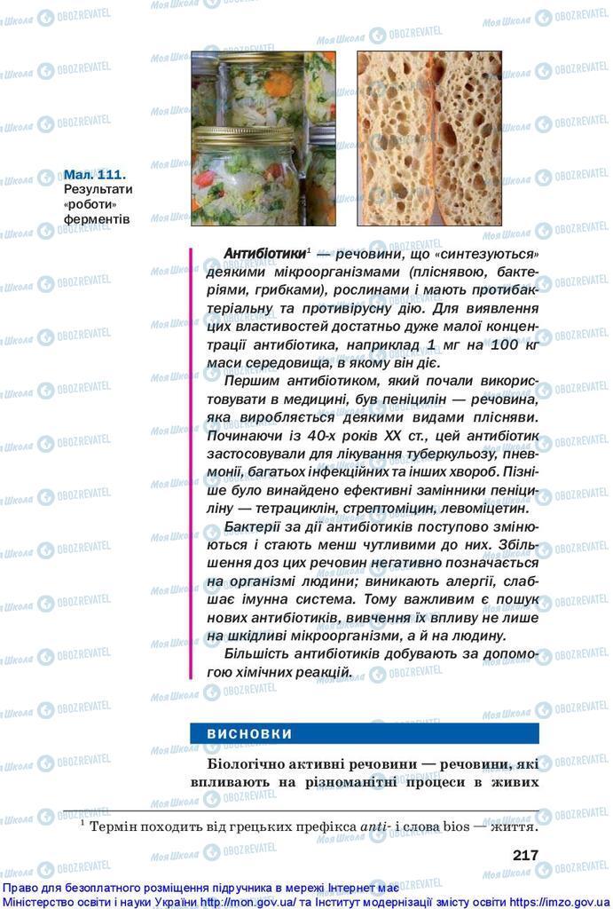 Підручники Хімія 10 клас сторінка 217