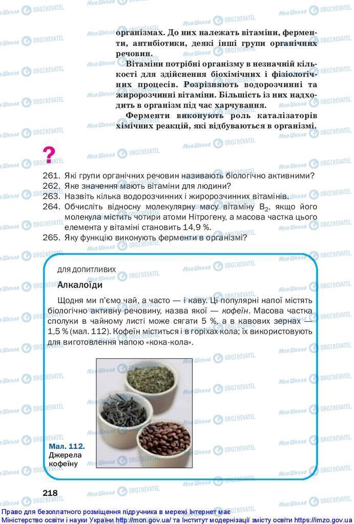 Підручники Хімія 10 клас сторінка 218
