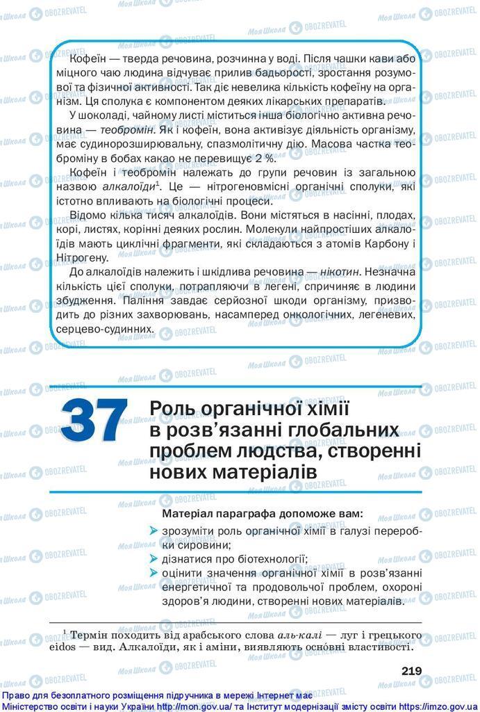 Підручники Хімія 10 клас сторінка 219