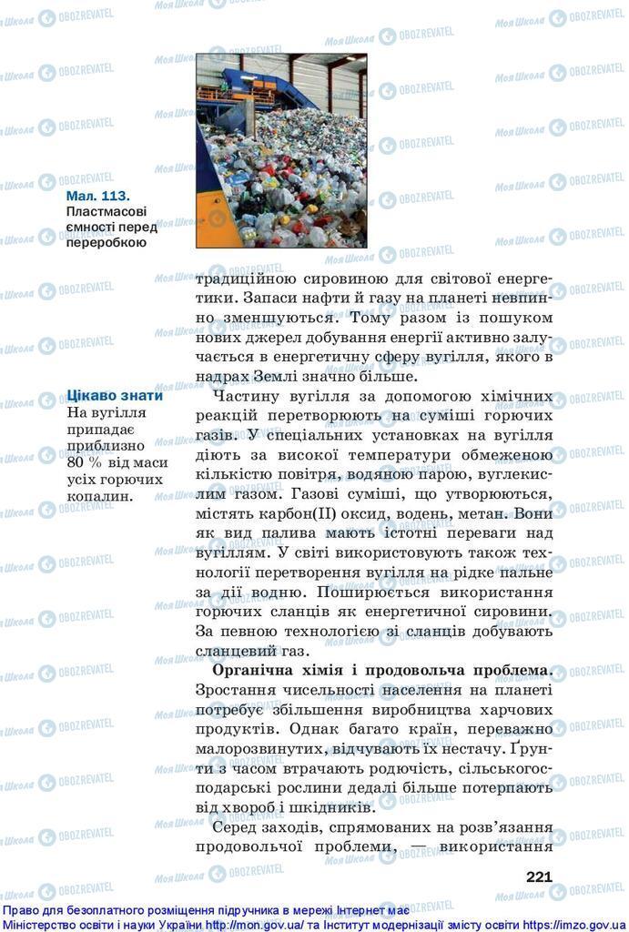 Підручники Хімія 10 клас сторінка 221