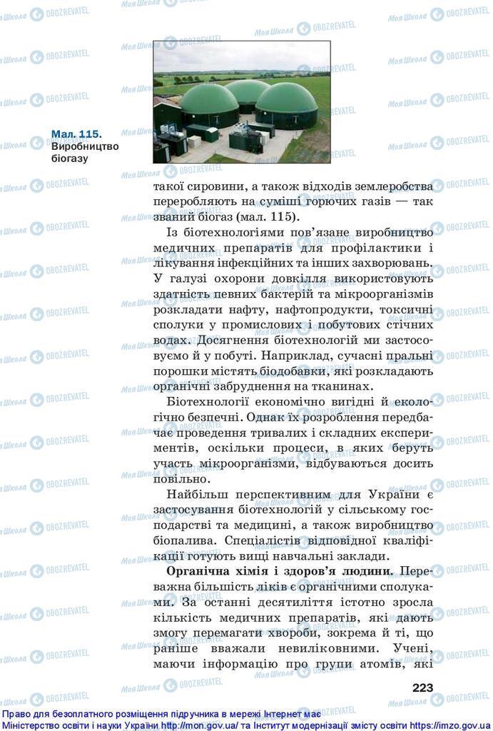 Підручники Хімія 10 клас сторінка 223