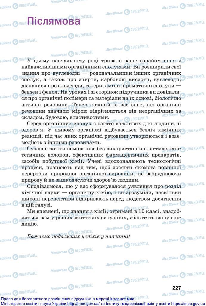 Підручники Хімія 10 клас сторінка  227