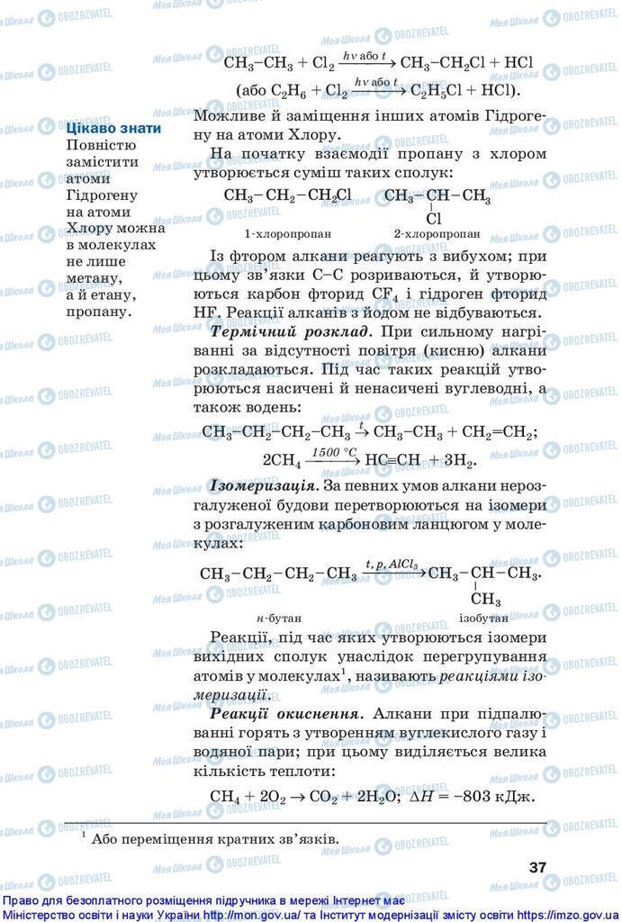 Підручники Хімія 10 клас сторінка 37