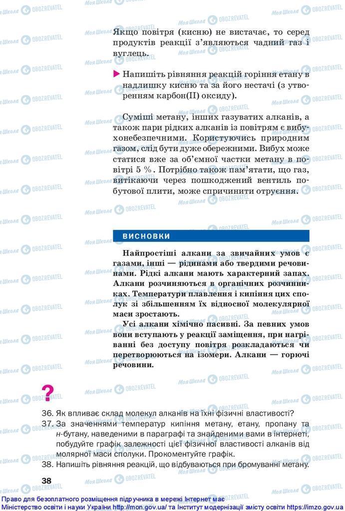 Підручники Хімія 10 клас сторінка 38