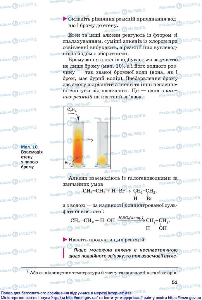 Підручники Хімія 10 клас сторінка 51