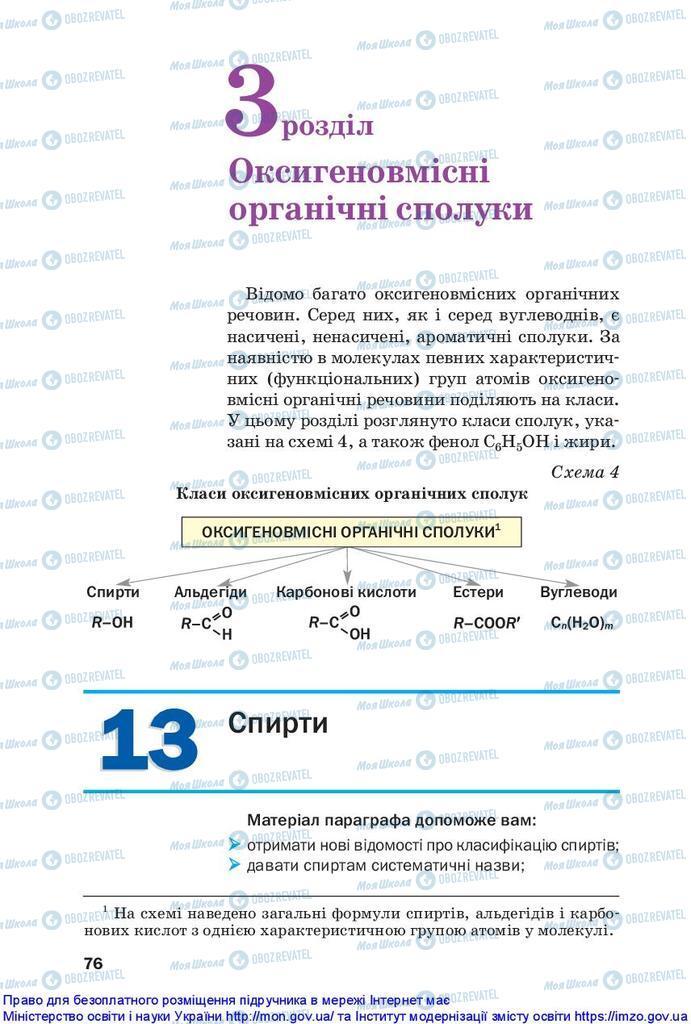 Підручники Хімія 10 клас сторінка  76