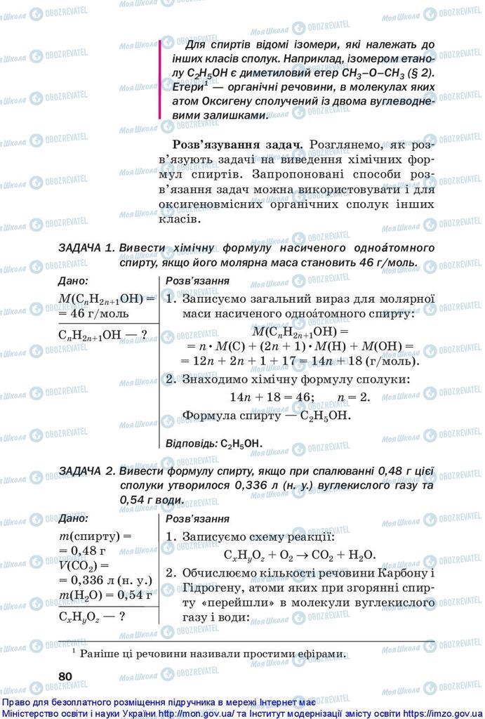 Підручники Хімія 10 клас сторінка 80