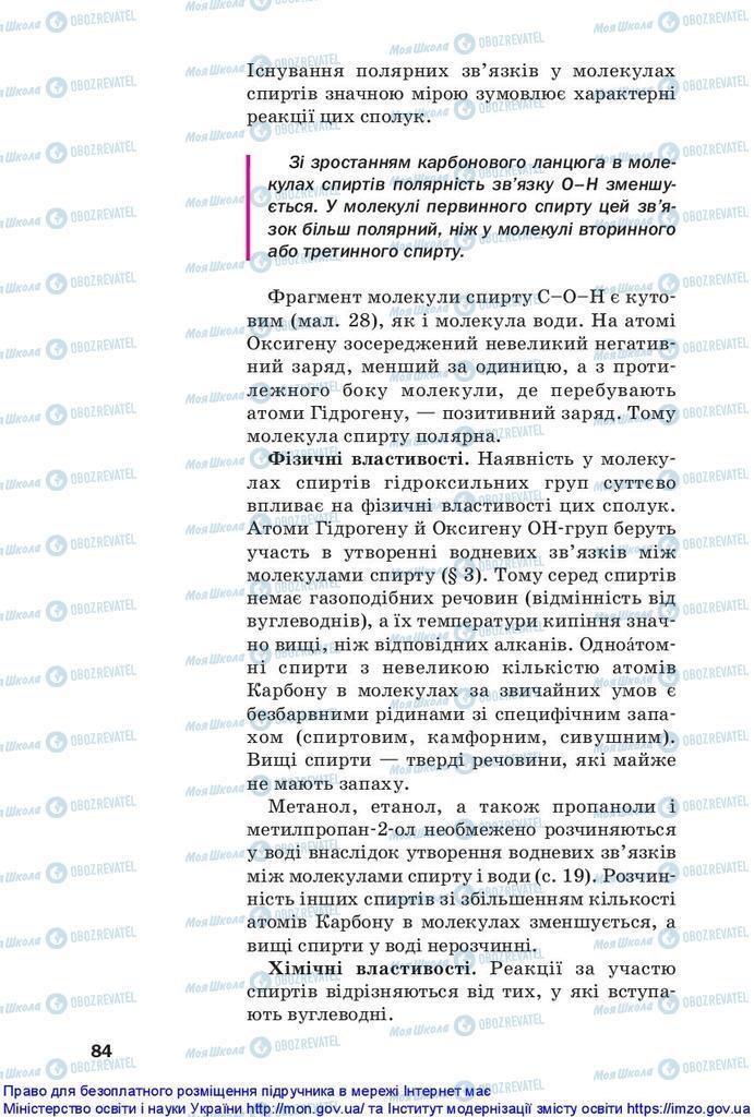 Підручники Хімія 10 клас сторінка 84