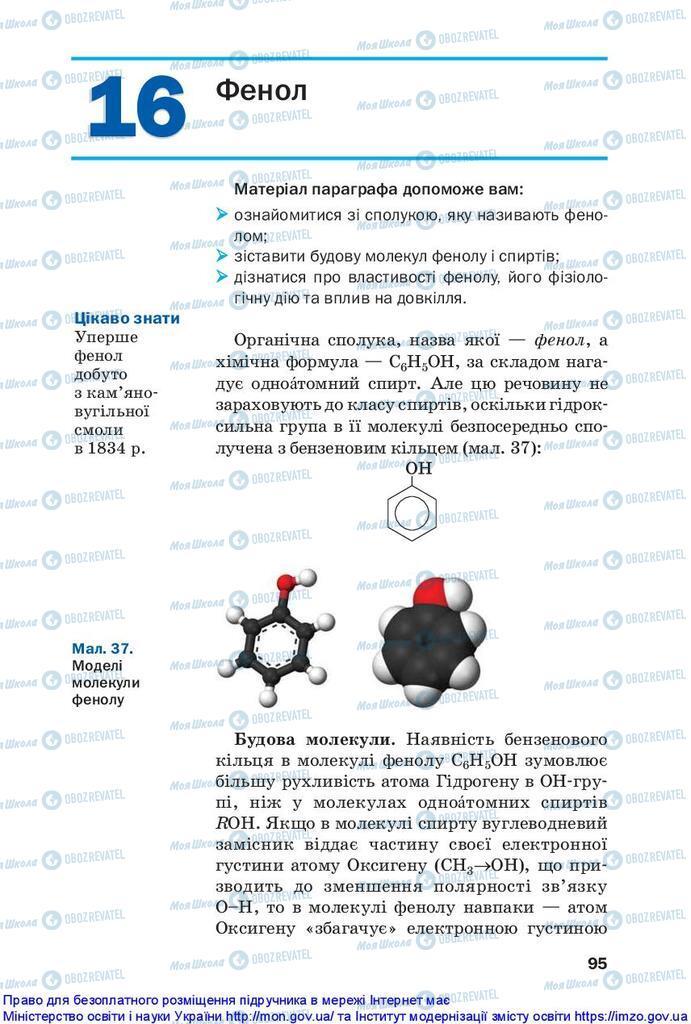 Підручники Хімія 10 клас сторінка 95