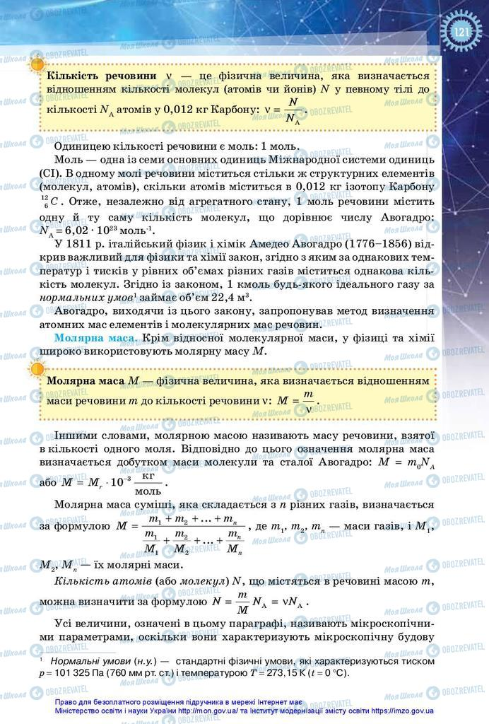Підручники Фізика 10 клас сторінка 121