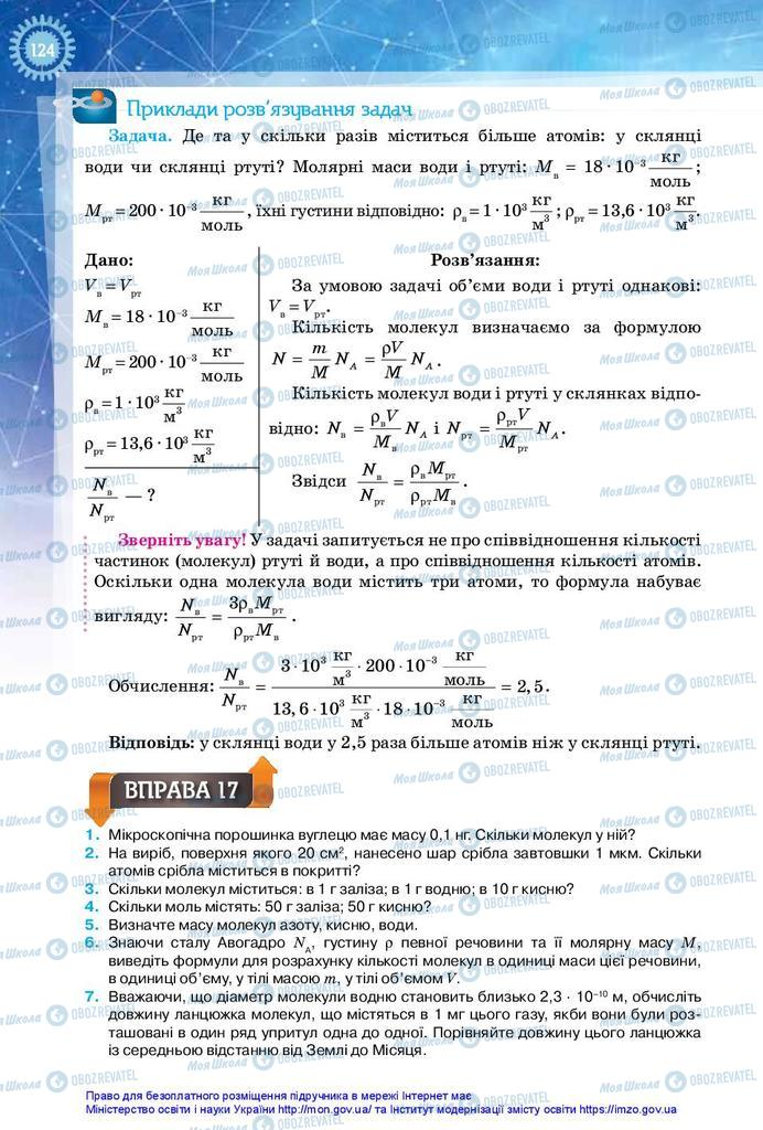 Підручники Фізика 10 клас сторінка 124
