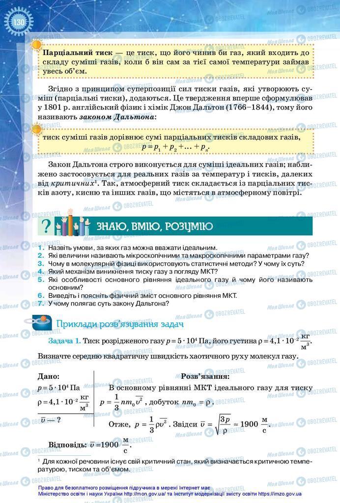 Учебники Физика 10 класс страница 130