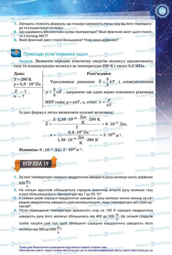 Підручники Фізика 10 клас сторінка 137