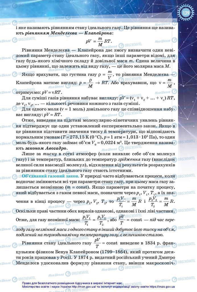 Підручники Фізика 10 клас сторінка 139