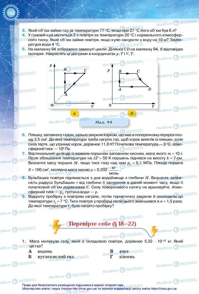 Учебники Физика 10 класс страница 146