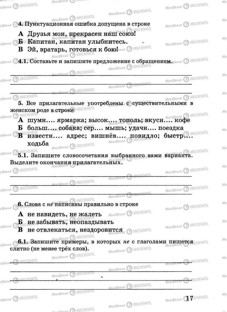Учебники Русский язык 5 класс страница  17