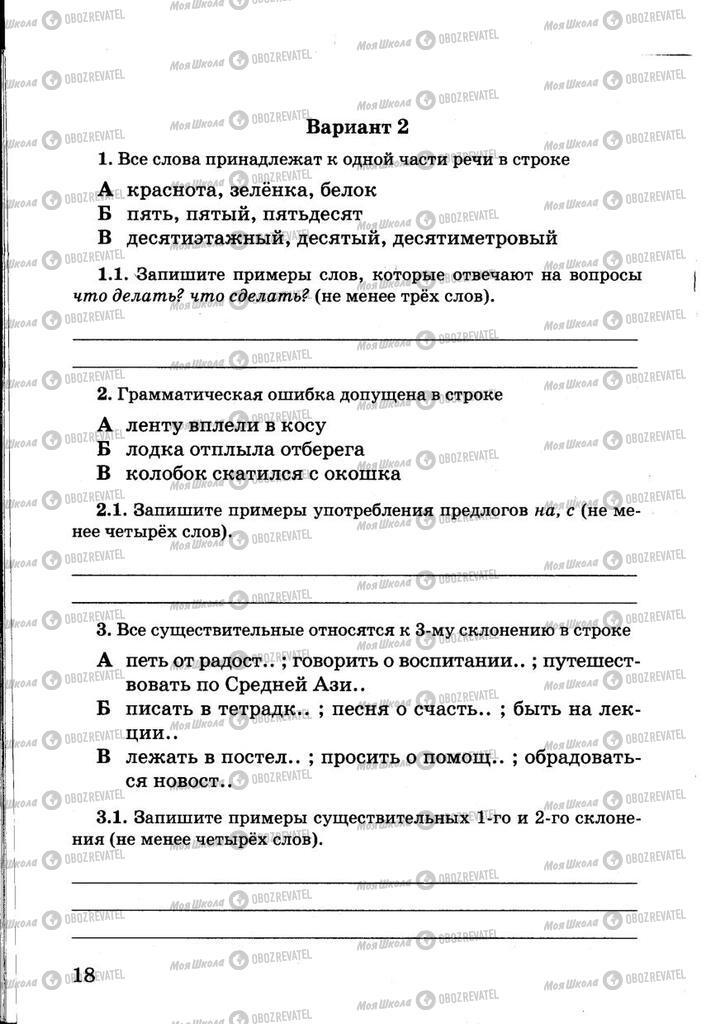 Учебники Русский язык 5 класс страница 18