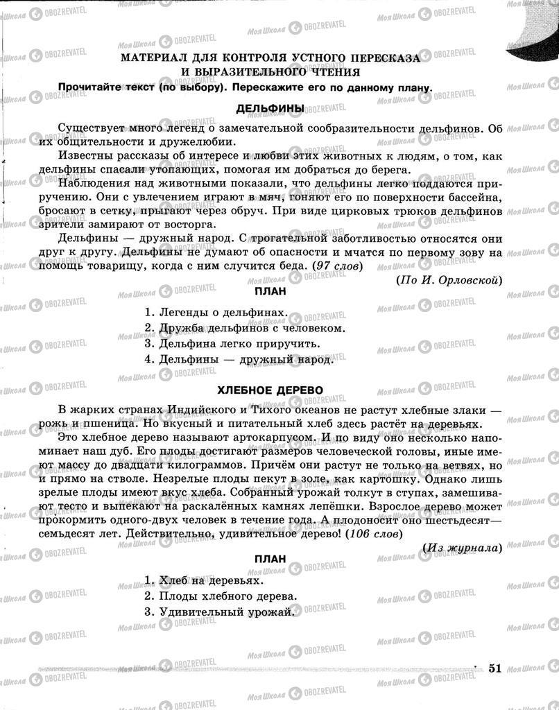 Учебники Русский язык 5 класс страница 51