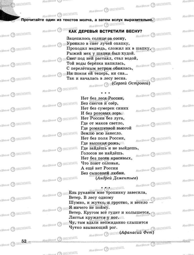Учебники Русский язык 5 класс страница 52
