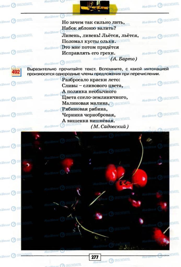 Учебники Русский язык 5 класс страница  277