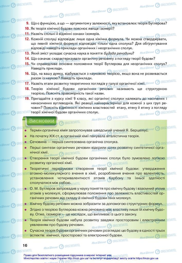 Учебники Химия 10 класс страница 16