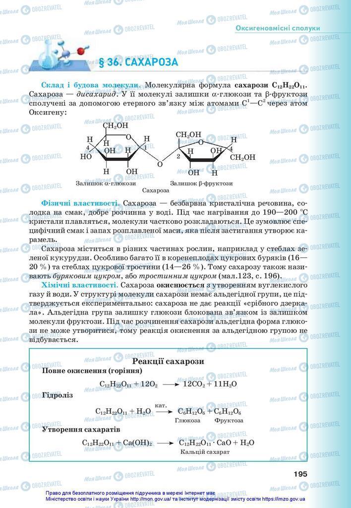 Підручники Хімія 10 клас сторінка 195