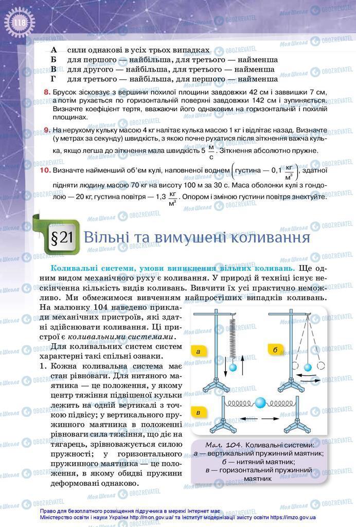 Підручники Фізика 10 клас сторінка 118