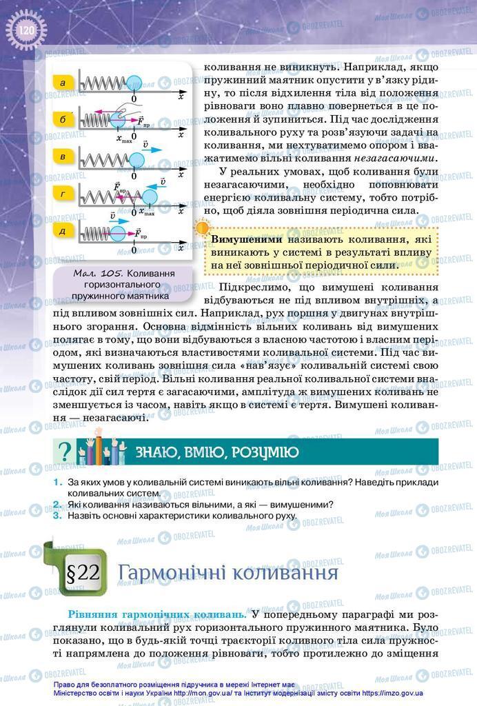 Підручники Фізика 10 клас сторінка 120