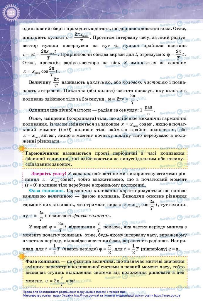Підручники Фізика 10 клас сторінка 122