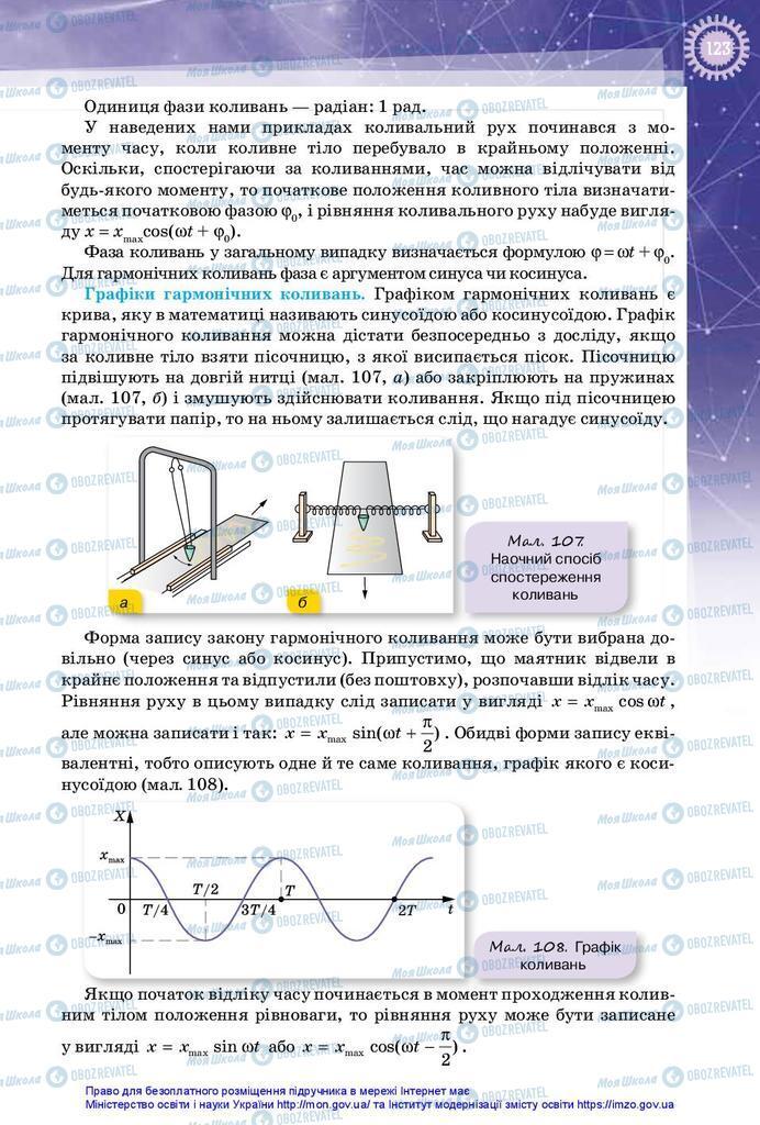Підручники Фізика 10 клас сторінка 123