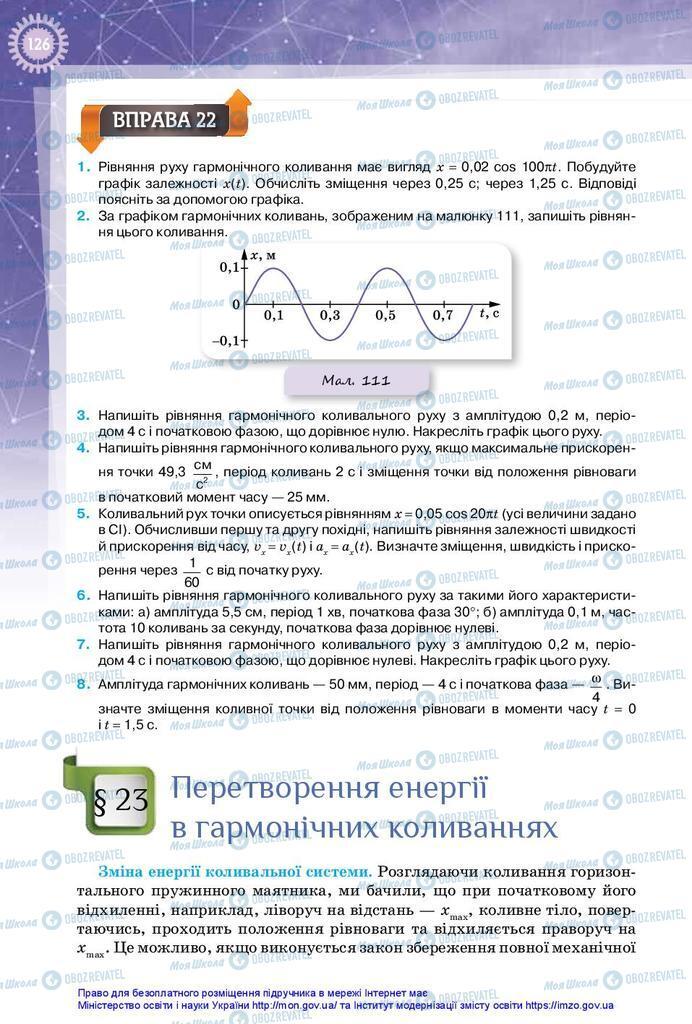 Підручники Фізика 10 клас сторінка 126