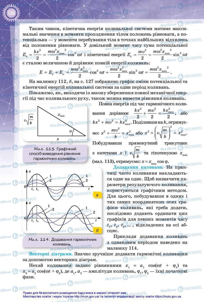 Підручники Фізика 10 клас сторінка 128