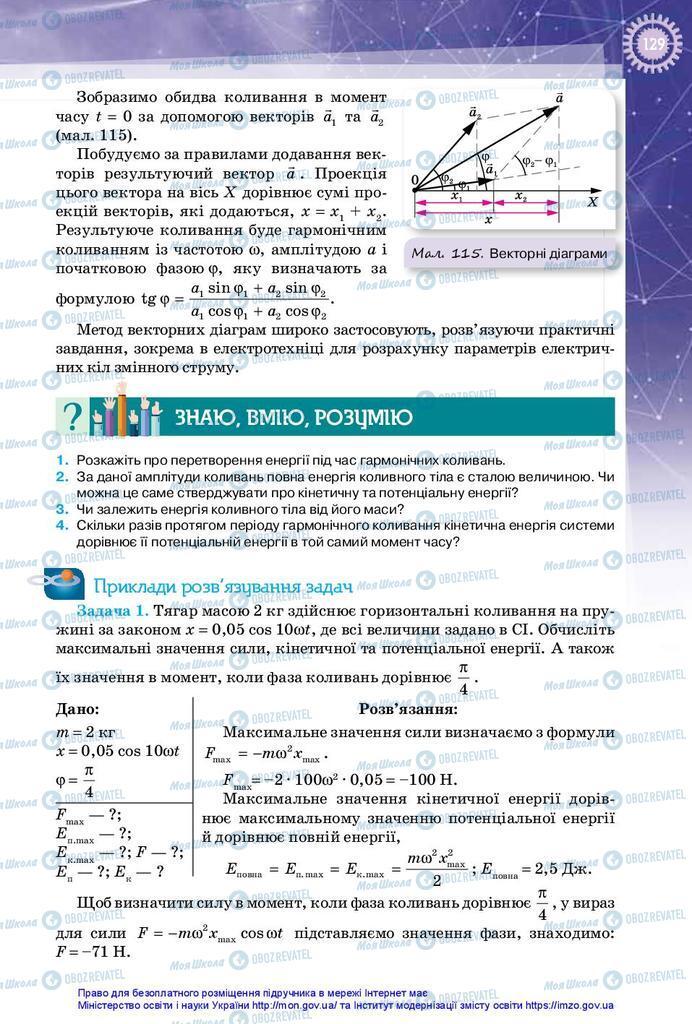 Підручники Фізика 10 клас сторінка 129