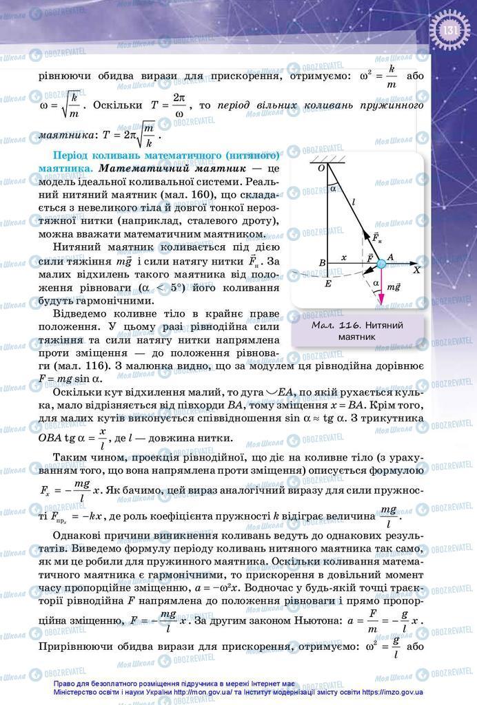 Підручники Фізика 10 клас сторінка 131