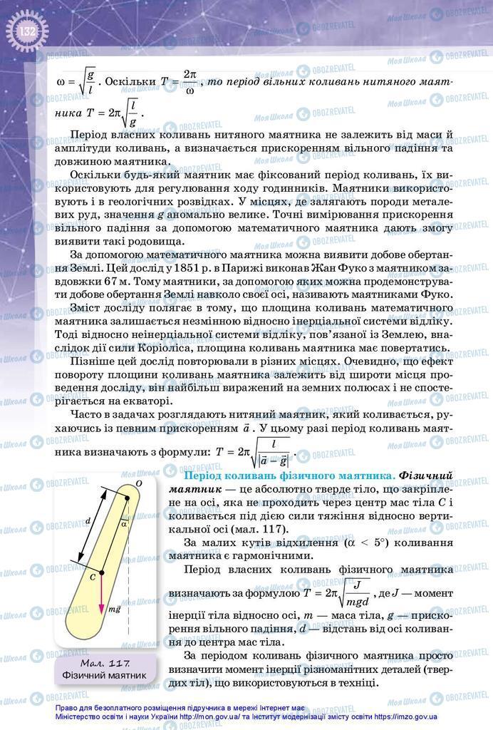 Підручники Фізика 10 клас сторінка 132