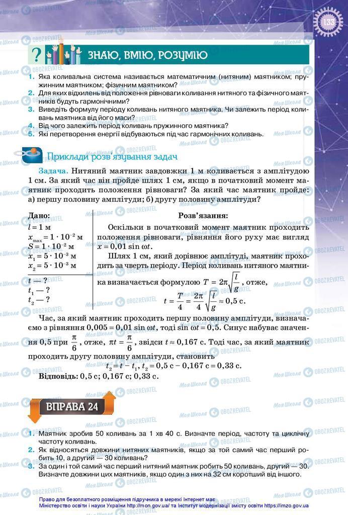 Підручники Фізика 10 клас сторінка 133
