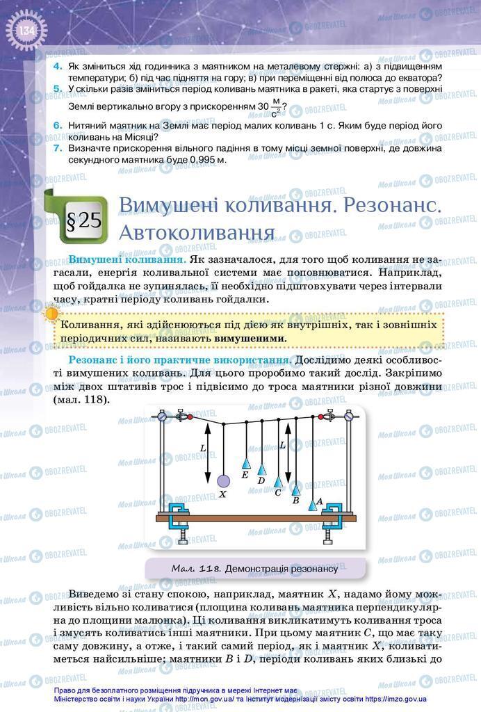 Підручники Фізика 10 клас сторінка 134