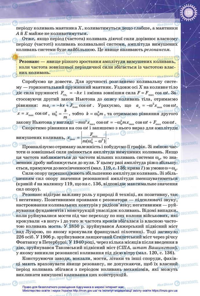 Підручники Фізика 10 клас сторінка 135