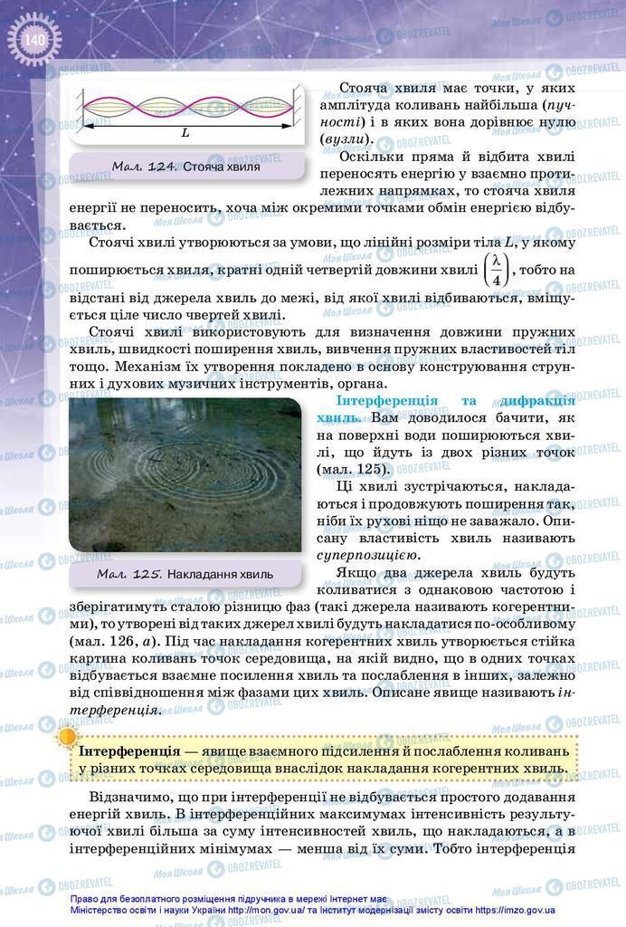 Підручники Фізика 10 клас сторінка 140