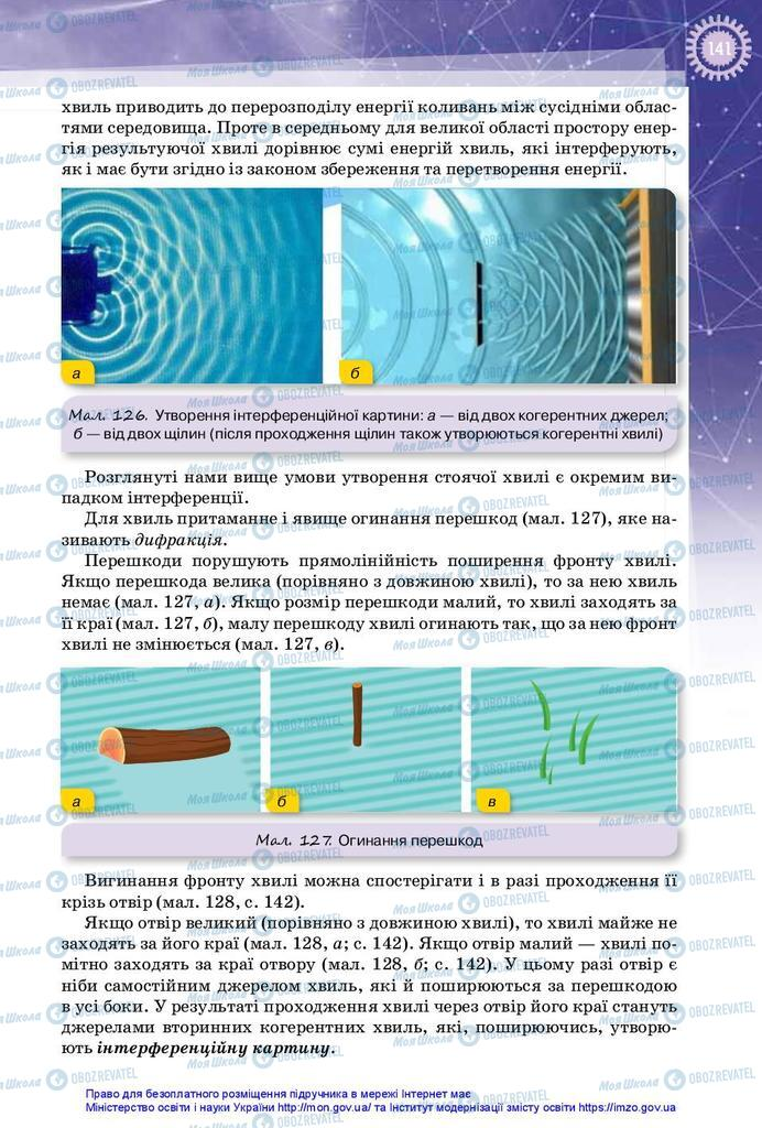Підручники Фізика 10 клас сторінка 141