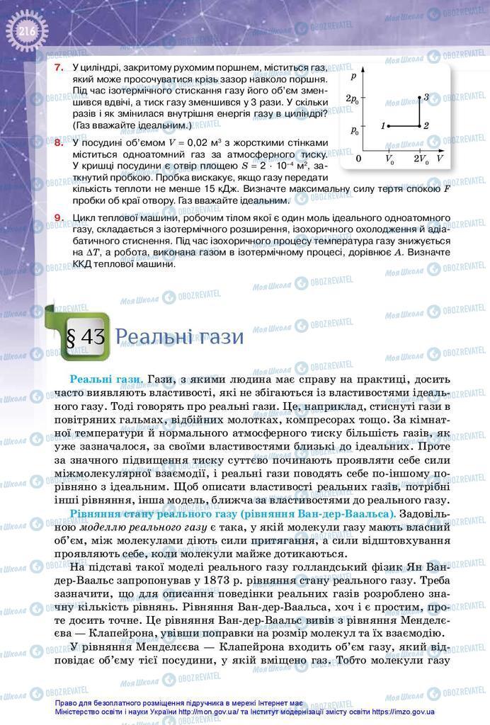 Підручники Фізика 10 клас сторінка  216