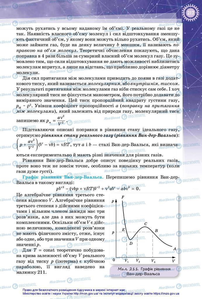 Підручники Фізика 10 клас сторінка  217