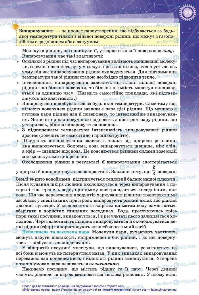Підручники Фізика 10 клас сторінка 219