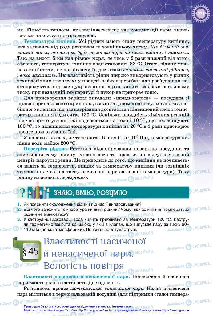 Підручники Фізика 10 клас сторінка 221