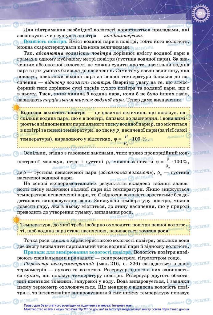 Підручники Фізика 10 клас сторінка 225